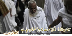 A 70 year old Pakistan died after spending 53 years in Khana Khaba