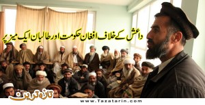 Afghan Govt and Taliban on a page against ISIS