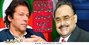 Arrest of Imran Khan, Altaf Hussain demand arrest of Imran Khan