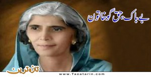 Birth of Fatima Jinnah