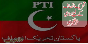 Deseating of PTI from National Assembly is postponed till Tuesday