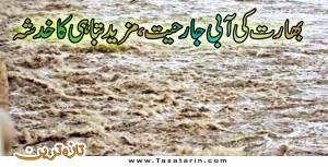 Flood in River Satluj