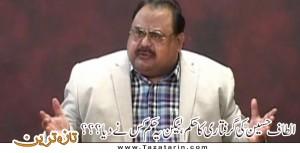 Gilgit Baltistan Anti terrorism court, issues arrest warrant