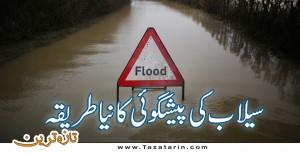 New way of predicting floods