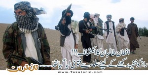 Oath taken by religious scholars , not to disclose death of Mullah Omer