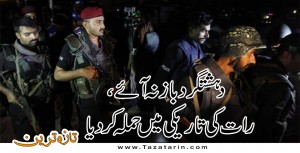 Police at the target of terrorists