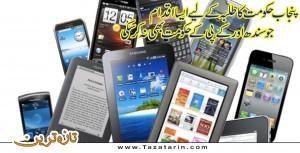 Punjab to take decision back of Sales Tax