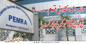 Pemra issues order to TV channels
