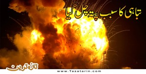 Causes of rocket destruction reveales