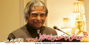 Former Indian President died at the age of 83