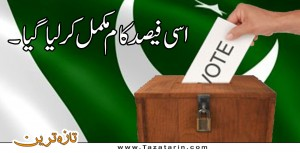 Eighty percent home work has been completed for elections reforms