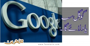 Google wil now give you reminder like alarm