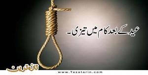Govt shorps hanging after eid