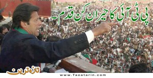 PTI finishes the post of president