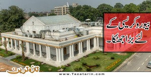 Islamabad high court cancels recent promotions.