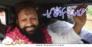 Former leader of lashkare jhangvi malik ishaq killed in a shoot out