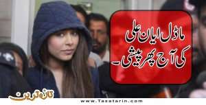 Bill of indictment cannot be implemented on ayan ali