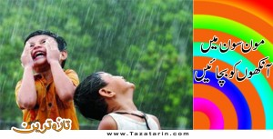 Protect you eyes in monsoon.