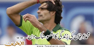 Irfan Khan Bad News