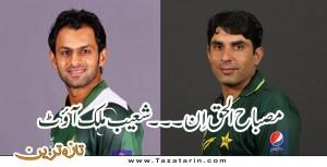 Misbah and Shoaib Malik
