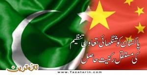 Pakistan 's permanent membership of the Shanghai Cooperation Organization