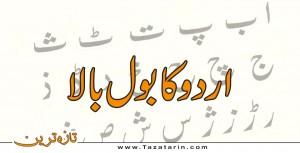 Popularity of Urdu