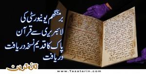 Quran in Univresty