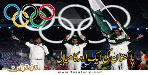 Pakistani athletes won silver and gold medals.
