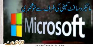 Microsoft Windows released free upgrade facility