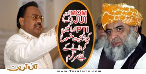 MQM and JUI(F) in National Assembly against PTI members
