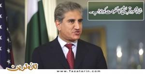 Shah Mahmood challenges to Govt
