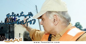 Chief Minister Shahbaz Sharif  visits flood affected areas,