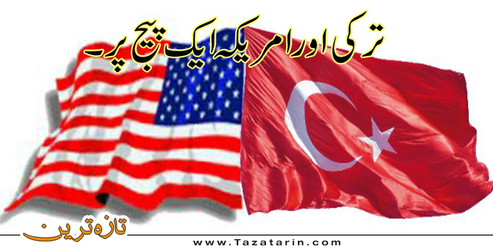 turky and amrica on same page