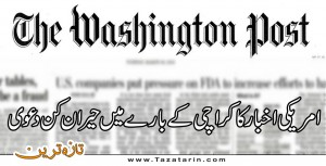 American newspaper claims Karachi to be a safer city now