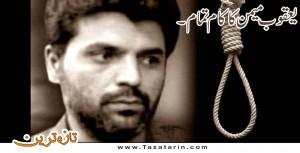 Yaqoob maiman has been hanged