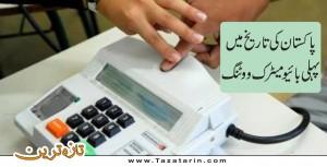 Pakistan's first biometric election