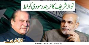 Nawaz sharif greets Nerandra Modi