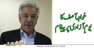 khawaja asif message on independence day