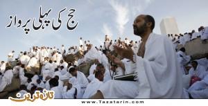 first Hajj flight from Pakistan