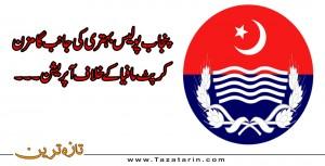 456 policemen of pubjab police suspended