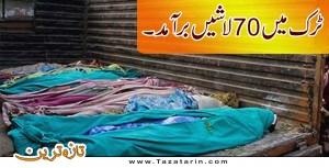 70 dead bodies found in a truck
