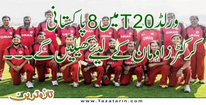 8 Pakistani cricketers will play for Oman in T20