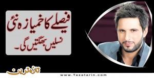 Afridi asks cricket board to decide carefully