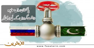 Agreement between Russia and Pakistan