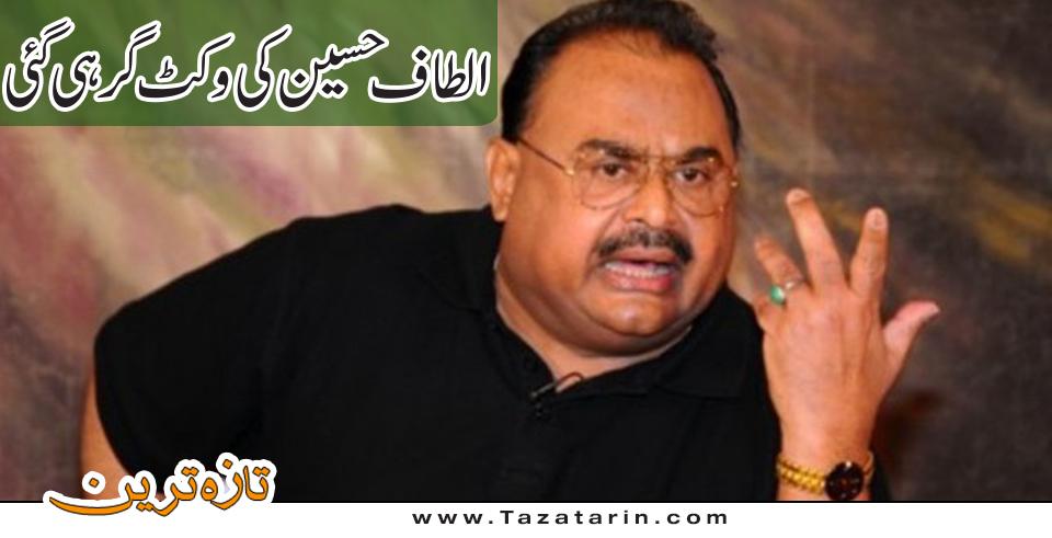 Altaf Hussain banned