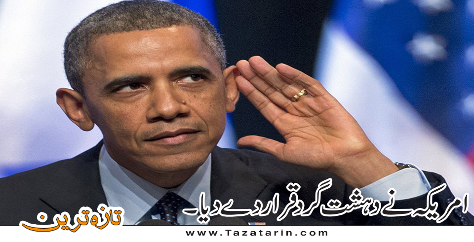America declares Haqani network terrorist