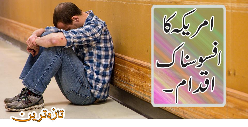 America deports a Pakistani student