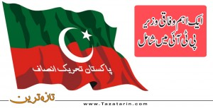 An important Federal minister announced to enter in PTI