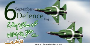 Announcement of Government about Defense day