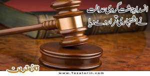 Anti-terrorism court has declared wanted